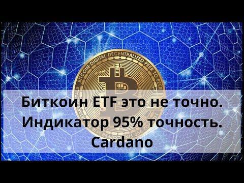 Биткоин ETF это не точно. Индикатор 95% точность. Cardano. Курс биткоина