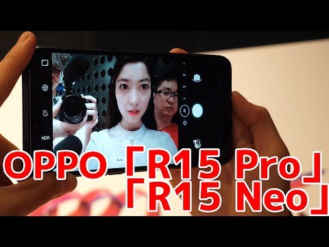 """全部""""特盛り""""SIMフリースマホOPPO「R15 Pro」「R15 Neo」を会場からレポート"""