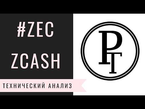 ZEC/BTC| ZEC/USD| Технический анализ Zcash 18.08.18