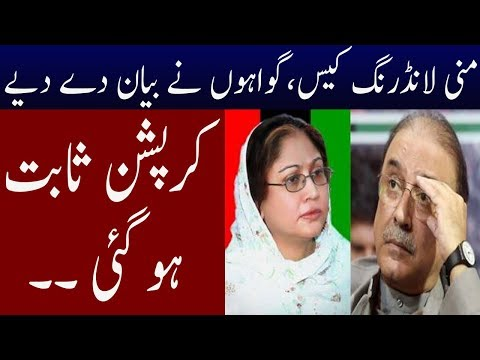 Asif Zardari Money Laundering Case | Neo News