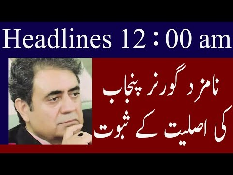Neo News Headlines   12 Am   26 August 2018