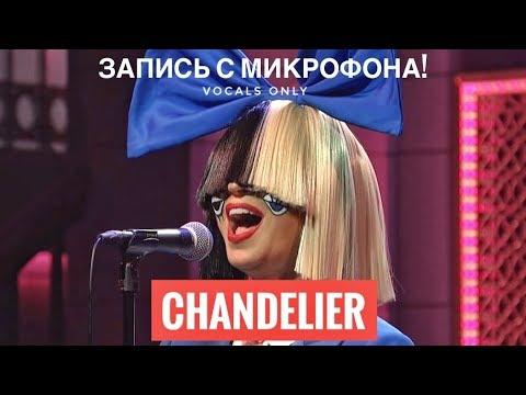 Голос с микрофона: Sia – Chandelier (Голый голос)