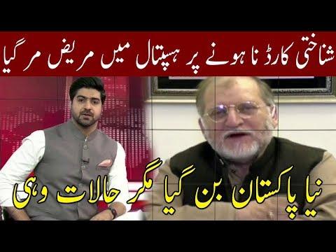 Sawal To Hoga | 26 August 2018 | Neo News