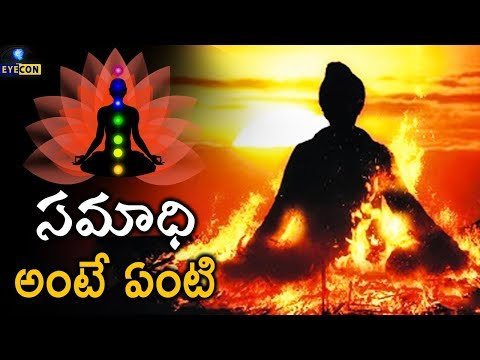 సమాధి అంటే ఏంటి..? | The True & iota Meaning of Samadhi..! | Eyecon Facts