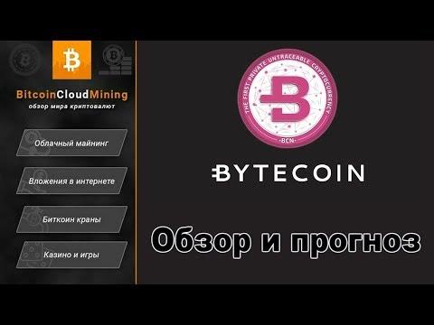 Криптовалюта Bytecoin (BCN): обзор и прогноз на 2018 год