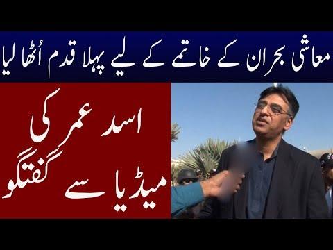 Asad Umer 1st Step For Betterment of Pakistan Economy | Neo News