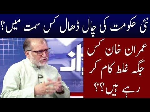 Harf E Raz With Orya Maqbol Jan   27 August 2018   Neo News