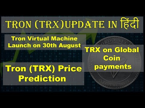 Tron (TRX) Update In Hindi : Tron Virtual Machine Launch | TRX on Global Coin Payments