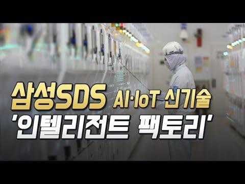 삼성SDS, AI·IoT 신기술 집약된 '인텔리전트 팩토리' 사업 강화 / 머니투데이방송 (뉴스)