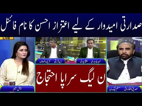 PPP Take Decistion Against PMLN | Neo News