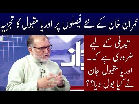 Orya Maqbol Jan Analysis on Imran khan Decisions | Neo News