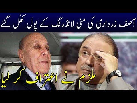 Asif Zardari Fully Trapped | Neo News