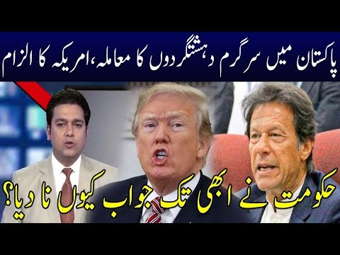 Twist in Pak America Relations | Neo News
