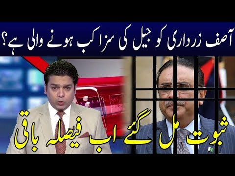 Situation Getting Worst For Asif Zardari | Neo News