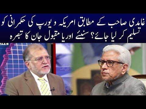 Harf E Raz With Orya Maqbol Jan | 28 August 2028 | Neo News