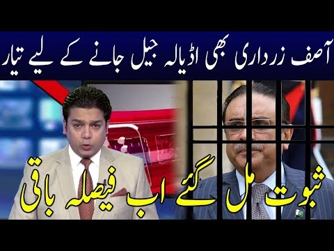 Game Over For Asif Zardari | Neo News