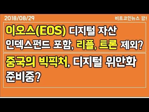[비트코인뉴스 팡] 이오스(EOS), 새로운 디지털 자산 인덱스 펀드 포함, 리플 트론 제외 이유는?/중국의 빅픽처, 디지털 위안화 준비하나?