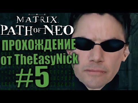 The Matrix: Path of Neo. Прохождение. #5. Избранный.