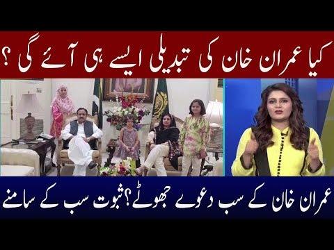 Sedhi Baat | New Pakistan Exposed | 29 August 2018 | Neo News