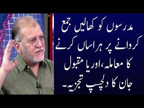 Harf E Raz With Orya Maqbol Jan   29 August 2018   Neo News