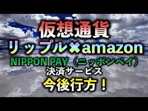 【仮想通貨】リップル(XRP)×アマゾン(amazon)決済サービスNIPPON PAY(ニッポンペイ)今後の行方
