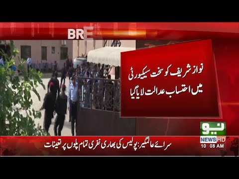 Nawaz Shrief reached accountability court for Alazizia and flagship reference Case | Neo News