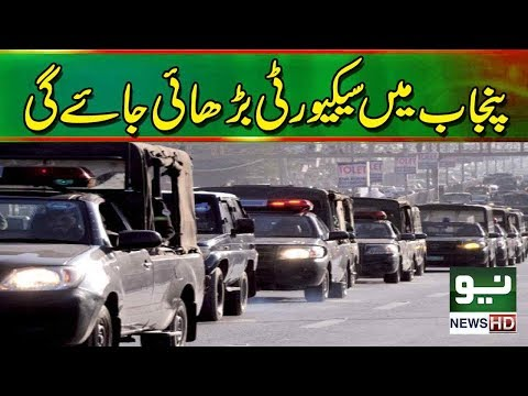 Strong security in Punjab to be ensured during Muharram | Neo News |