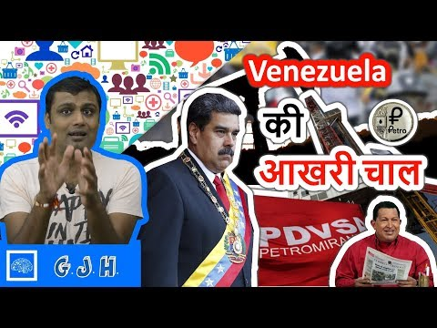 Venezuela last try. Venezuela petro cryptocurrency. Venezuela crisis. Venezuela refugee crisis(Hindi