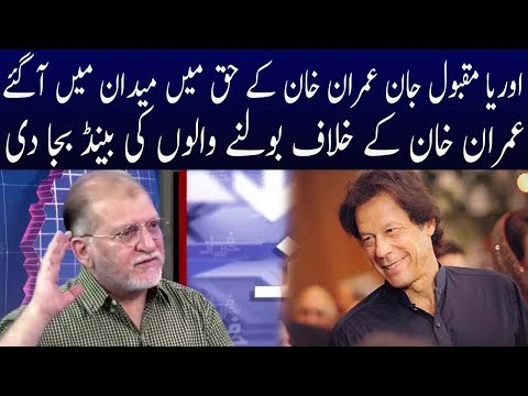 Orya Maqbol Jan in Action For Imran Khan | Neo News