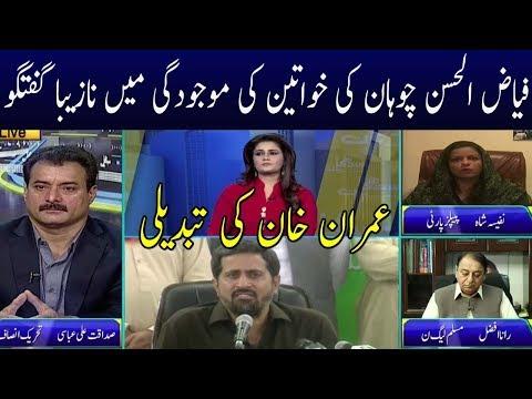 Fayyaz Ul Hassan Chohan Abuse Language | Neo News