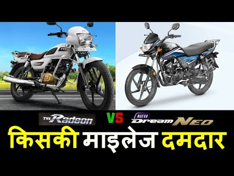 TVS Radeon 110 vs Honda Dream Neo, Usb Charger, Price, Images,Mileage, Specs in hindi