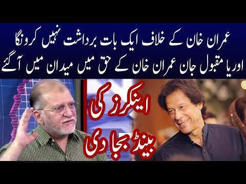 Orya Maqbol Jan Speak in Favour of Imran khan | Neo News