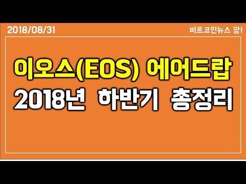[비트코인뉴스 팡] 이오스(EOS) 에어드랍, 2018년 하반기 총정리