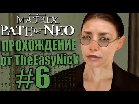 The Matrix: Path of Neo. Прохождение. #6. Беззащитные.