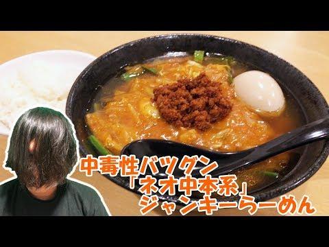 【麺屋 JUNKEI】NEO中本系がクセになるっ!東東京の辛党さん集まったほうがいいレベルッ!【錦糸町】