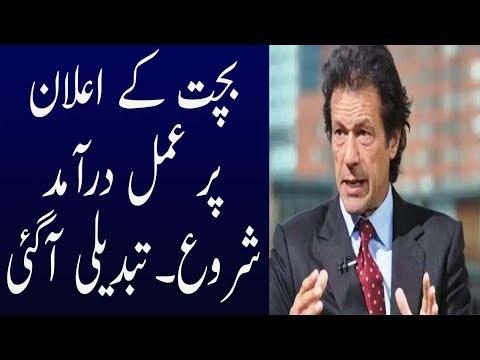 PTI Govt Big Announcement | Neo News