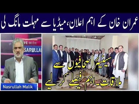 Live With Nasrulah Malik | 31 August 2018 | Neo News