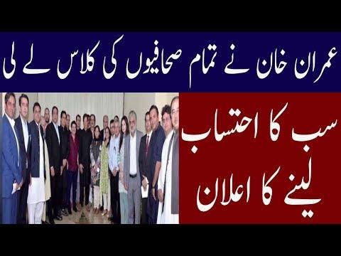 Imran khan Ready To Take Massive Step Against Corruption | Neo News
