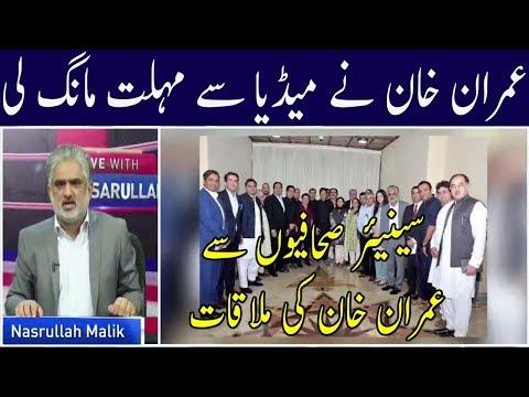 Live With Nasrullah Malik | 31 August 2018 | Neo News