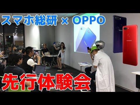 大盛況!!「OPPO R15 Pro/Neo」アスキー先行体験会レポート