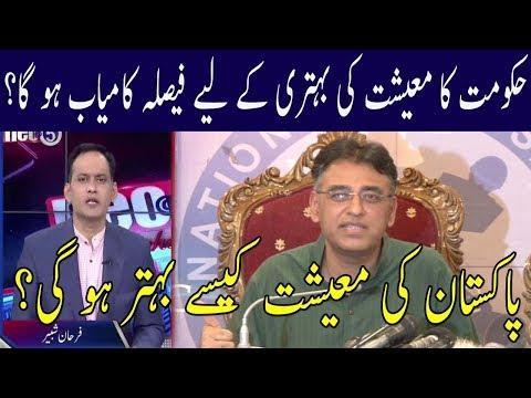 How PTI Change Pakistan Economy | Neo @ 5 | Neo News
