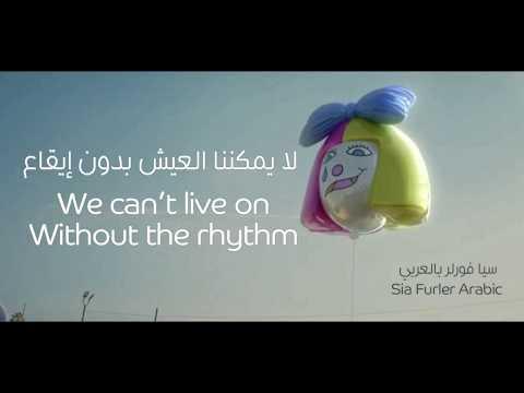 LSD – Audio ft. Sia, Diplo, Labrinth  أغنية سيا مترجمة مع الصوت