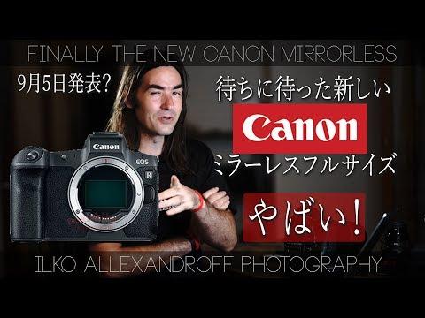 待ちに待った、CANONのミラーレスフルサイズカメラ!EOS-R! すごい!最新の噂 & リーク写真!いよいよ、9月5日に発表?Panasonicもフルサイズ?【イルコ・スタイル#230】