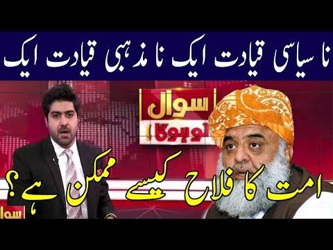 Sawal To Hoga | 2 September 2018 | Neo News