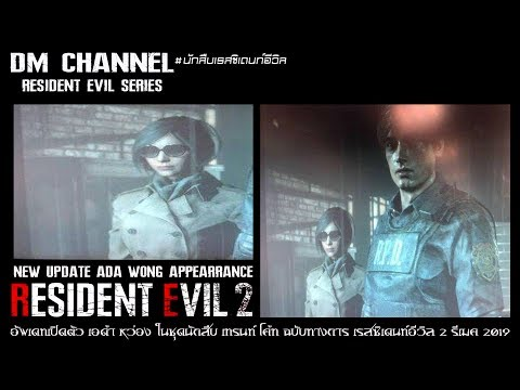 Resident Evil 2 Remake (2019) เผยโฉม เอด้า!! : Ada Wong Appearance HD1080P 60FPS by DM CHANNE