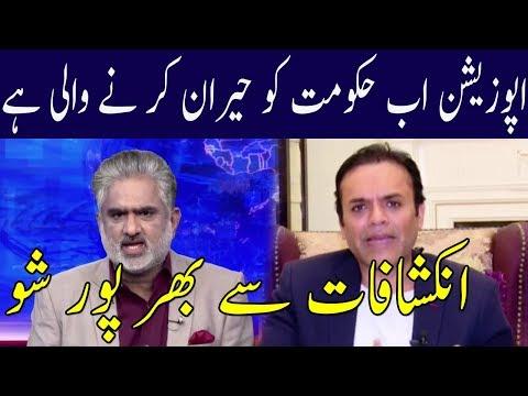 Live With Nasrullah Malik | 2 September 2018 | Neo News