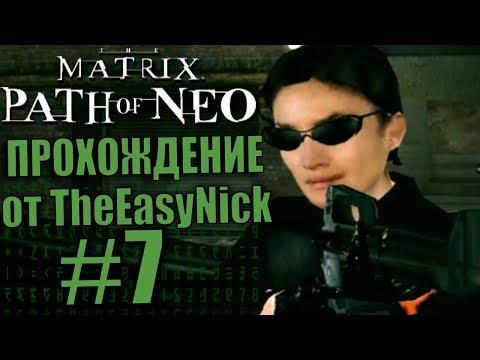 The Matrix: Path of Neo. Прохождение. #7. Наших бьют.