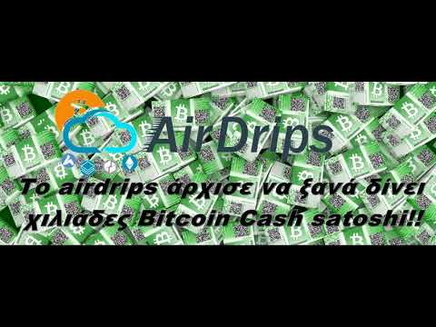 AIRDRIPS ΞΑΝΑ ΜΟΙΡΑΖΕΙ ΧΙΛΙΑΔΕΣ BITCOIN CASH SATOSHI !!!!!!$$$$