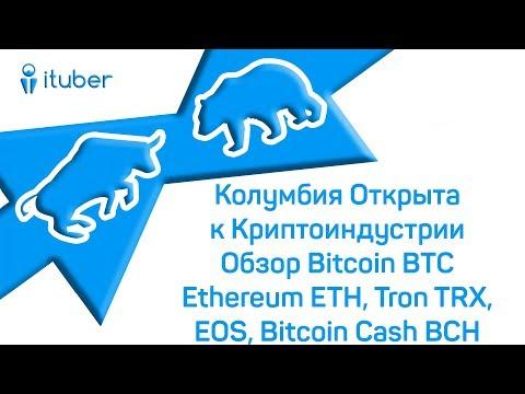 Колумбия Открыта к Криптоиндустрии. Обзор Bitcoin BTC,Ethereum ETH, Tron TRX, EOS, Bitcoin Cash BCH.
