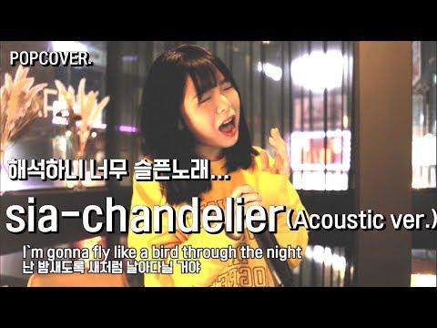 해석하다 울었습니다..Sia-Chandelier(Acoustic ver.) COVER BY.Kkangna